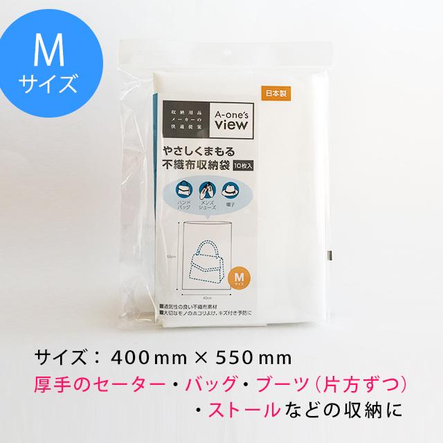 ふんわり不織布収納袋 Mサイズ