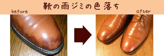 靴の雨ジミのビフォー&アフター
