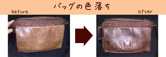バッグの色落ちのビフォー&アフター