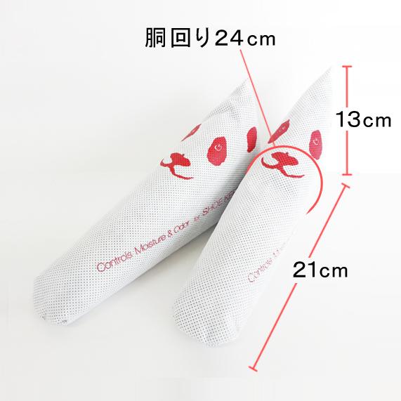 【シューキーパー・セル】 サイズ