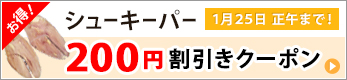 シューキーパー200円割引きクーポン
