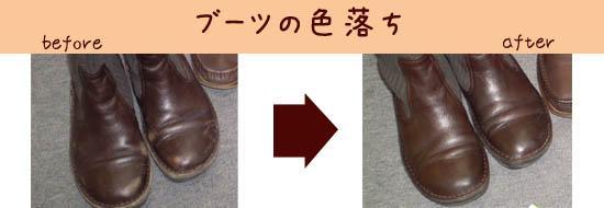 ブーツの色落ちのビフォー&アフター