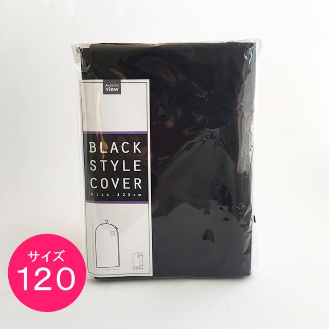 ブラックスタイルカバー120cm丈・2枚