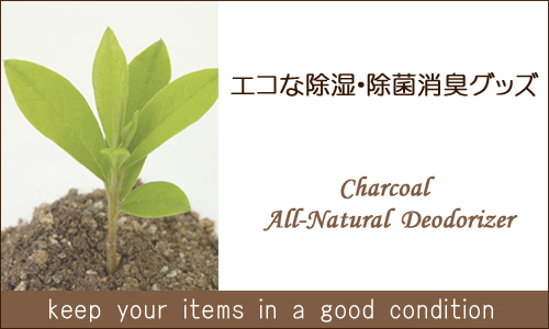 エコな除湿・消臭・除菌アイテム