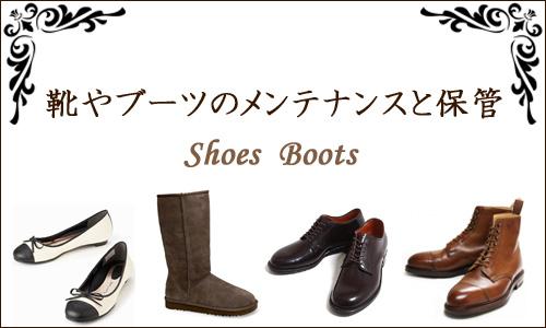 靴やブーツのメンテナンスと保管