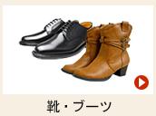 靴・ブーツ
