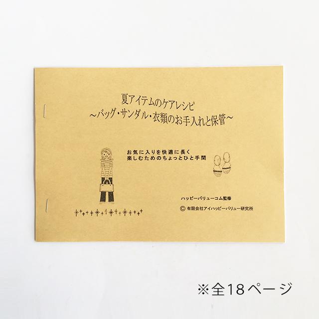 ハッピーバリュー オリジナルBOOK