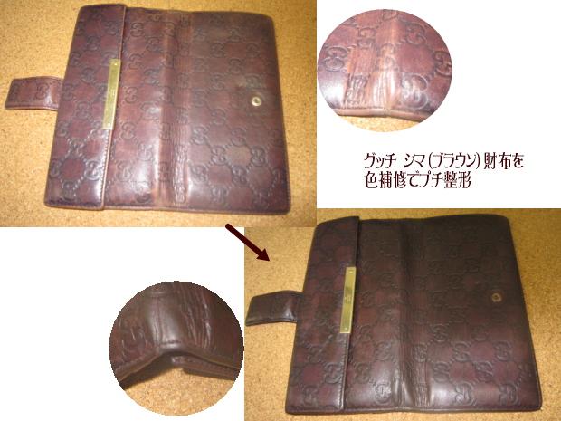 グッチシマの財布を色補修