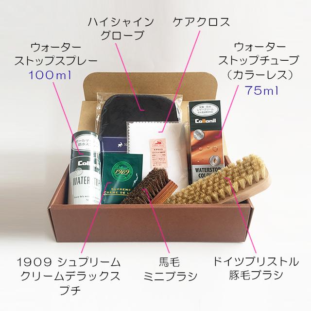 靴磨きセット シューケア スターターセット