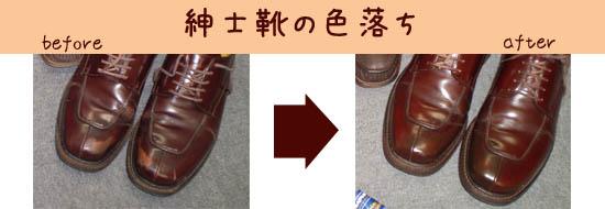 紳士靴の色落ちのビフォー&アフター