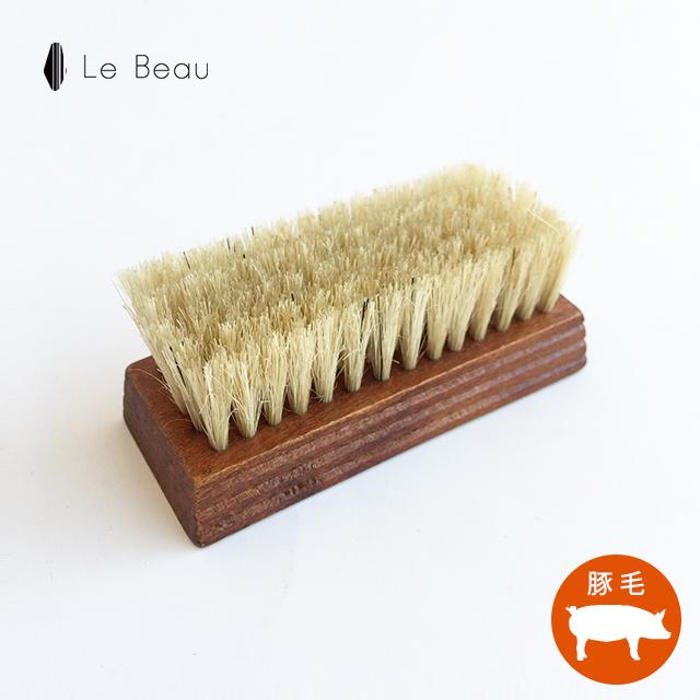 Le Beau 豚毛ミニブラシ