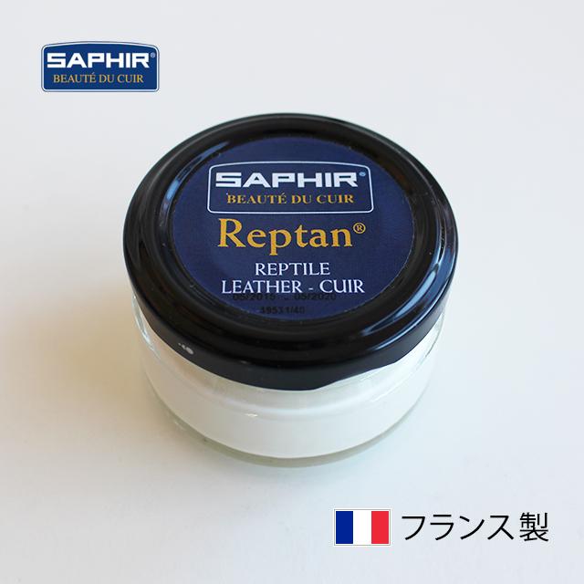サフィールレプタイルクリーム 50ml