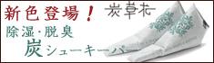シュー&ブーティーキーパーに新色登場!