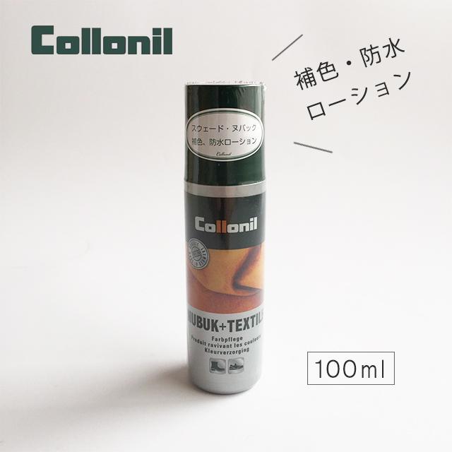 ヌバック+テキスタイルボトル