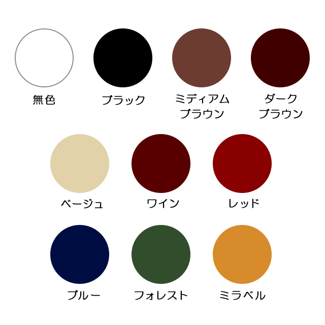 カラー見本