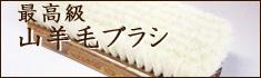 山羊毛ブラシ
